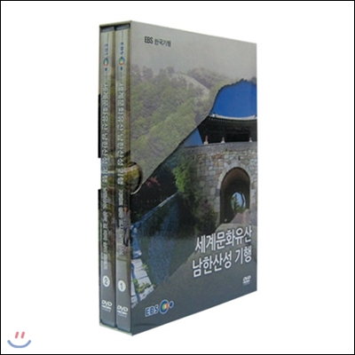 EBS 세계문화유산 남한산성 기행