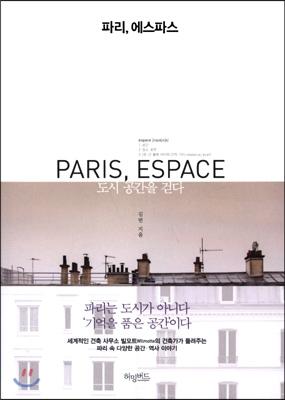 파리, 에스파스 PARIS, ESPACE