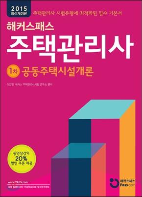2015 해커스패스 주택관리사 기본서 1차 공동주택시설개론
