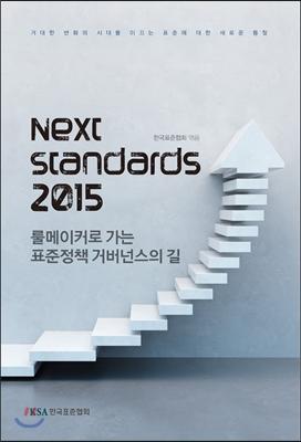 NEXT STANDARDS 2015
