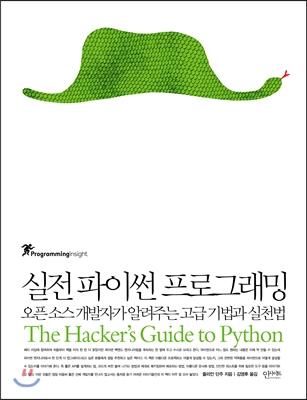 실전 파이썬 프로그래밍