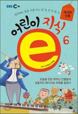 EBS 어린이 지식ⓔ 6 역사와 인물 편