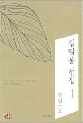 김말봉 전집 1 밀림 상