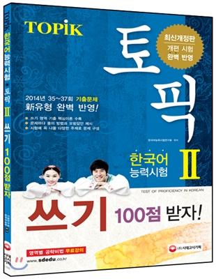 한국어능력시험 TOPIKⅡ (토픽Ⅱ) 쓰기 백점 받자