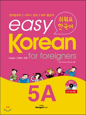 easy Korean for foreigners 5A