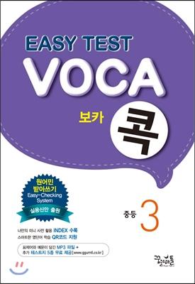 EASY TEST VOCA 이지 테스트 보카콕 중등 3