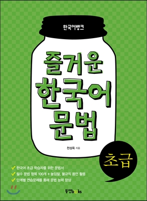 즐거운 한국어 문법 초급