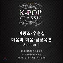K-POP Classic Season.1 : 이광조, 우순실, 마음과 마음, 남궁옥분