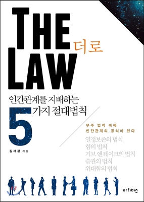 The law 더 로