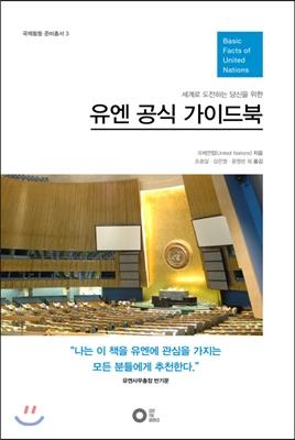 유엔 공식 가이드북