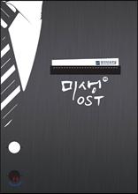 미생 (tvN 8주년 특별기획 드라마) OST