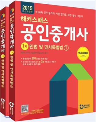 2015 해커스패스 공인중개사 기본서 1차 민법 및 민사특별법