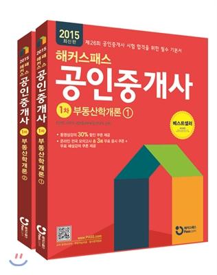 2015 해커스패스 공인중개사 기본서 1차 부동산학개론
