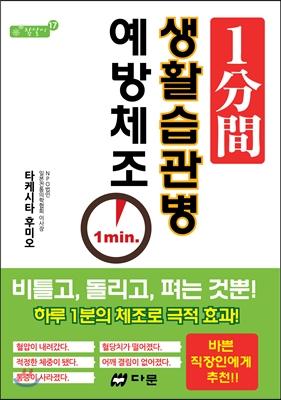 1분간 생활습관병 예방체조