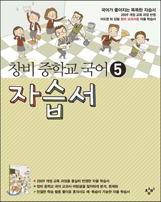 창비 중학교 국어 5 자습서 (2019년용)