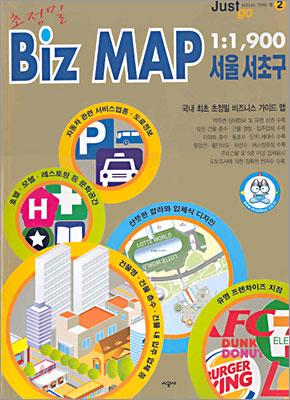 초정밀 Biz MAP 서울 서초구