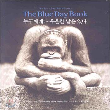 The Blue Day Book 더 블루 데이 북