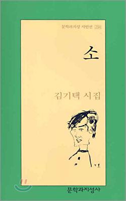 소 - 문학과지성 시인선 294