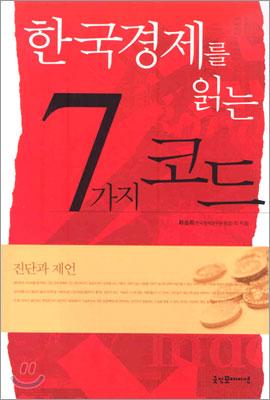 한국경제를 읽는 7가지 코드