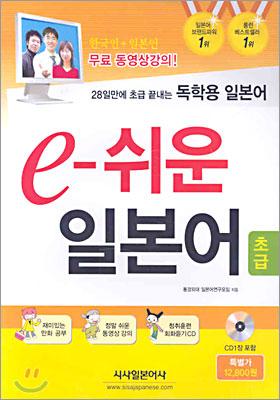 독학용 일본어 e-쉬운 일본어 초급