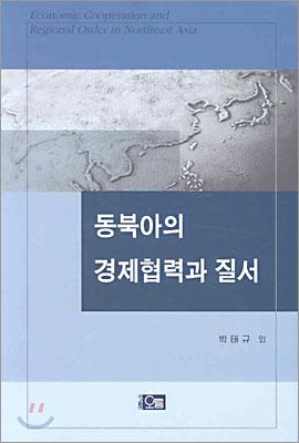 동북아의 경제협력과 질서