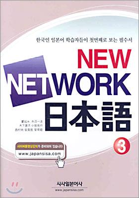 NEW NETWORK 일본어 3