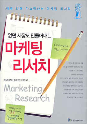마케팅 리서치