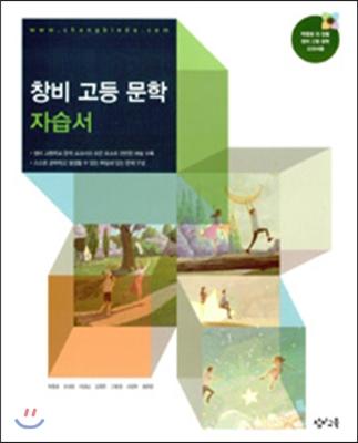 창비 고등 문학 자습서 (2018년/고2~3용)