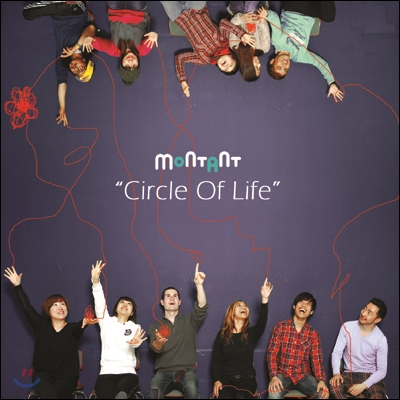 몽땅 (Montant) - Circle Of Life