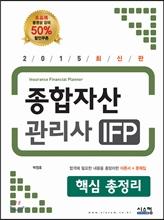 2015 종합자산관리사 IFP 핵심 총정리