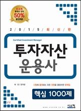 2015최신판 투자자산운용사 핵심 1000제
