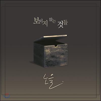 노을 - 미니앨범 : 보이지 않는 것들