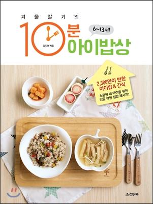 10분 아이밥상