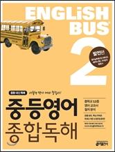 Englishbus 중등영어 종합독해 2권 발전편