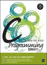 C Programming 정복하기