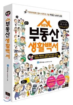 NEW  부동산 생활백서