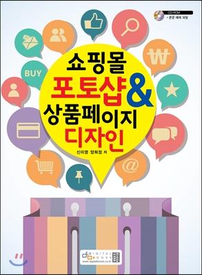 쇼핑몰 포토샵 & 상품 페이지 디자인