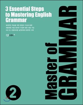 Master of GRAMMAR 2
