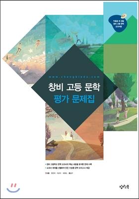 창비 고등 문학 평가 문제집 (2019년 고3용)