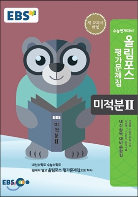 EBS 고교특강 올림포스 평가문제집 미적분 2 (2018년용)