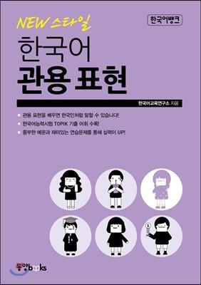 한국어뱅크 NEW 스타일 한국어 관용표현