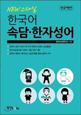 한국어뱅크 NEW 스타일 한국어 속담·한자성어