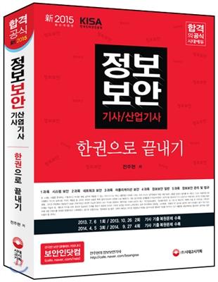 新 2015 정보보안 기사 산업기사 한권으로 끝내기