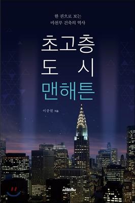 초고층 도시 맨해튼