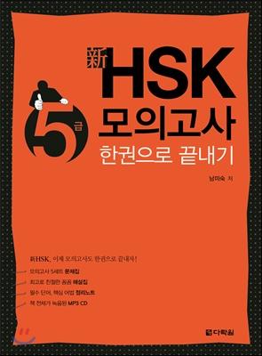 新 HSK 5급 모의고사 한권으로 끝내기