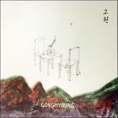 공명 (Gongmyoung) - 고원