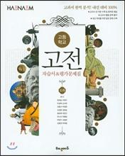 HAENAEM 해냄 고등학교 고전 자습서 & 평가문제집 (2018년용)
