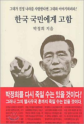 한국 국민에게 고함