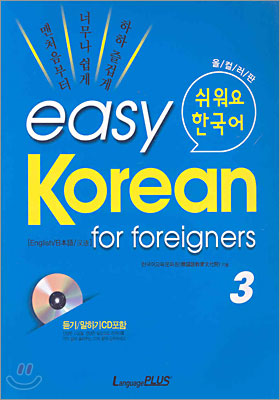easy Korean for foreigners 3