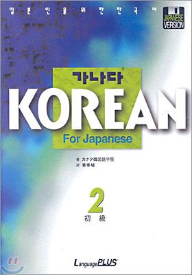 가나다 KOREAN For Japanese 초급 2